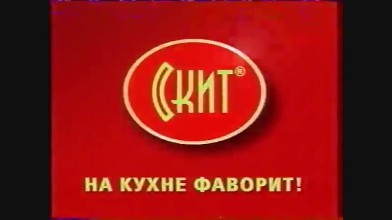 Анонс и реклама (СТС,29.09.2008) (02)