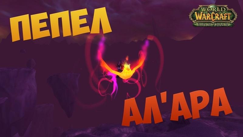 ПЕПЕЛ АЛ'АРА - ОБЗОР (WOW)