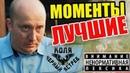 Коля Чёрный Ястреб лучшие моменты Сергей Бурунов Топовая нарезка
