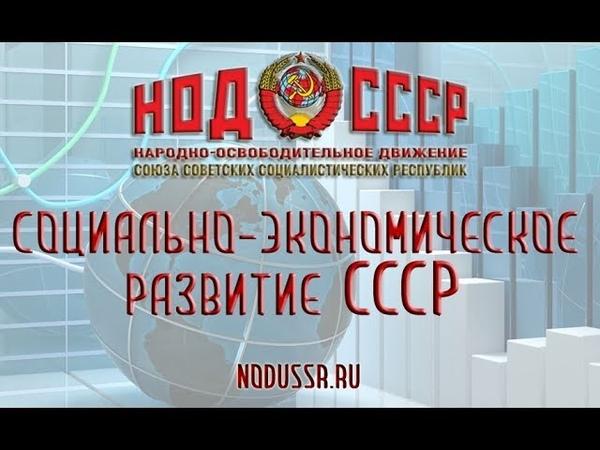 НОД СССР: Социально экономическое развитие СССР (26.07.2018)