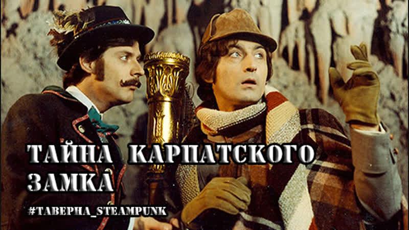 Тайна Карпатского замка 1981 ТАВЕРНА_STEAMPUNK