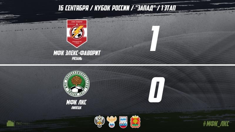 ЛКС— «Элекс-Фаворит»— 0:1. Гол матча