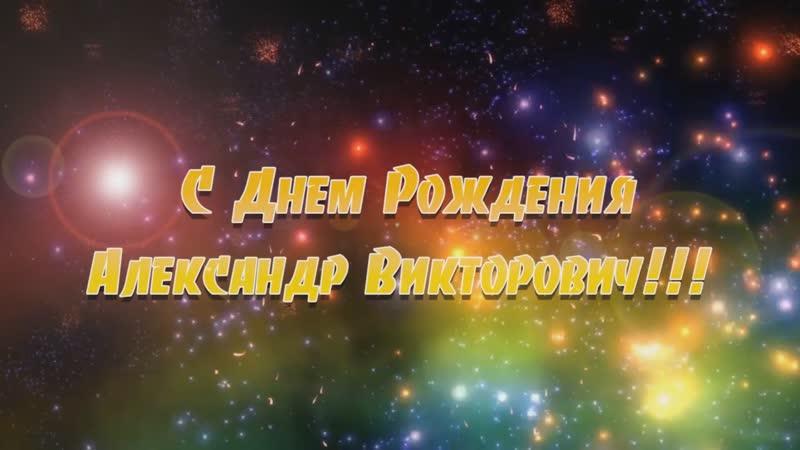 Видео-открытка С Днем Рождения Александр Викторович