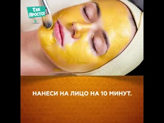 Золотая маска для молодости кожи лица