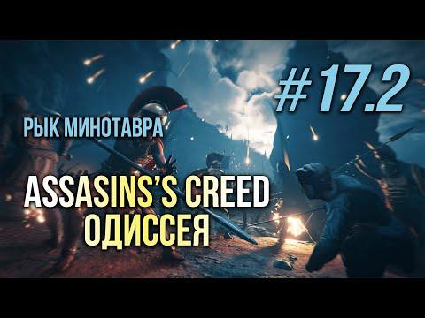 Assassin's Creed Odyssey 17.2 / Месара. Лабиринт Затерянных Душ. Узнаем как попасть к Минотавру