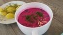 Холодный борщ / шалтибарщай. Литовская кухня