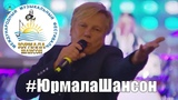 Виктор Салтыков - В магазине игрушек Юрмала Шансон 2018