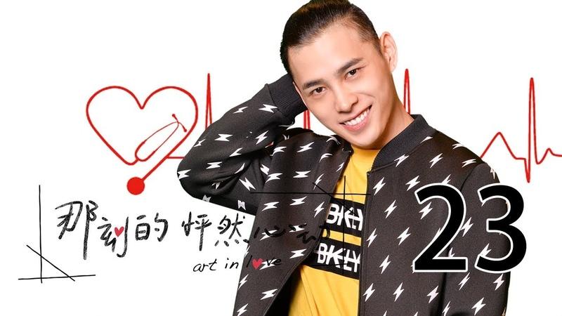 【English Sub】那刻的怦然心动 23丨Art In Love 23(主演:阚清子,胡宇威,洪尧,刘品言)【未21024