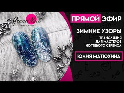 Дизайн Ногтей Зимние Узоры - Трансляция Юлии Матюхиной