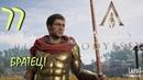 Прохождение Assassins Creed Odyssey. Часть 77 Братец!
