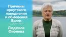 Причины иркутского наводнения и обмеления Волги ЛюдмилаФионова Комитет100