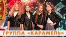 Группа «Карамель» в телешоу Ваше Лото. Продюсерский центр Киностудия «Юморинка»