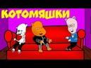 ВЫБЕРИ ПРАВИЛЬНЫЙ ЛАЙФХАК, чтобы ВЫЖИТЬ в России пародия (анимация)