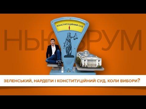Зеленський, нардепи і Конституційний Суд. Коли вибори | НЬЮЗРУМ 75