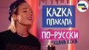 Клава транслейт ПЛАКАЛА KAZKA Кавер на русском