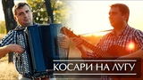 Косари на лугу - Христианские песни на баяне (Christian songs on the аccordion)