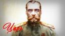 Святой царь, авт. С Бехтеев, чит. В. Алёшин