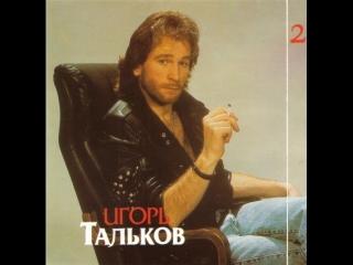Игорь Тальков - У твоего окна-Замкнутый круг-Память-Чистые пруды (аудио из концерта в Мариуполе, 1990г).
