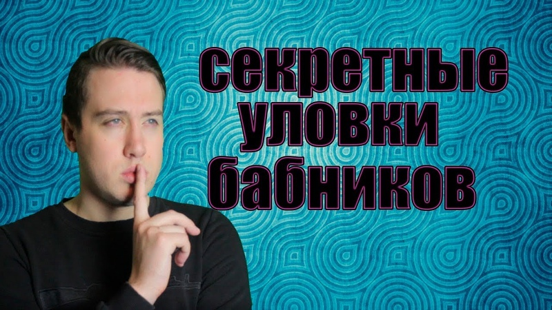 Как разводят пикаперы и бабники Уловки и секретный фишки бабников и пикаперов by Demidko