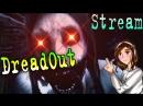 Stream-Dreadout! Охотник на демонов (нет)