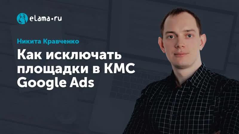 ELama: Как исключать площадки в КМС Google Ads