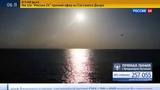Новости на Россия 24 Пролетая над