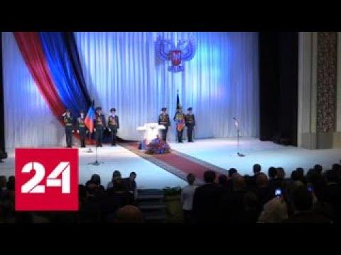 Денис Пушилин официально вступил в должность главы ДНР - Россия 24