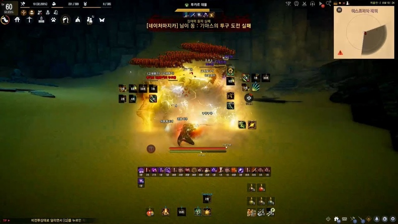검은사막(BDO) 아처 각성[개방] 게임플레이(Archer awakening gameplay)