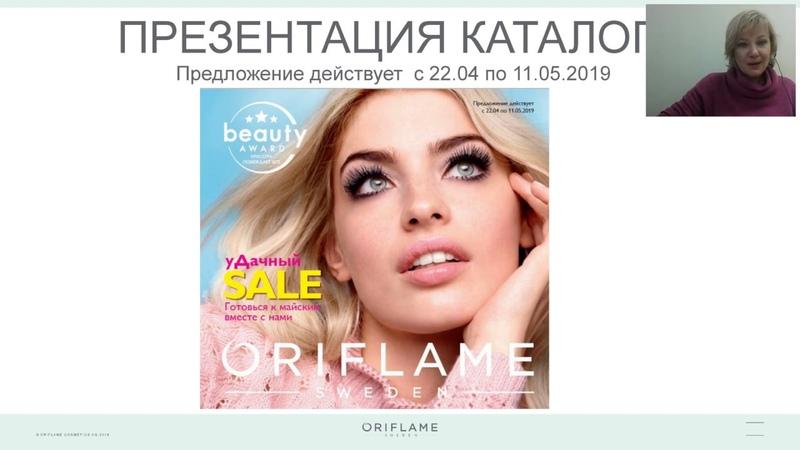 уДачный Sale Готовься к майским вместе с каталогом №62019 04 18