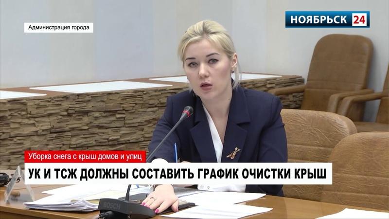 В Ноябрьске обсудили качество расчистки дорог
