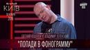 Попади в фонограмму - Евгений Кошевой vs Владимир Зеленский | Вечерний Киев 2016