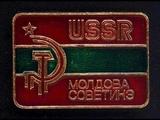 Достояние республик Молдавская ССР ( Советская Молдавия ) МИР