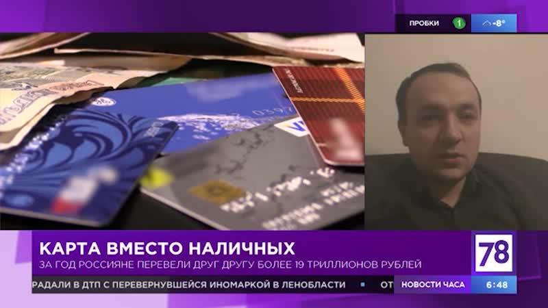 Об объёмах денежных переводов в программе Полезное утро