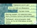 V-s.mobiГРУСТНАЯ ПЕРЕПИСКА ДЕВУШКИ И ПАРНЯ Самая грустная переписка в мире до слез.mp4