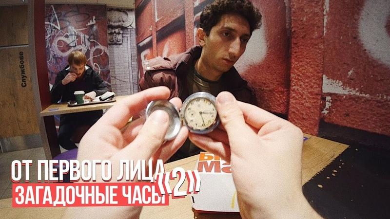 От первого лица: Загадочные часы 2