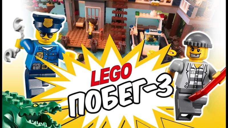 LEGO Побег 3