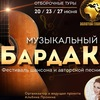 Вокальные Фестивали в Нижнем Новгороде