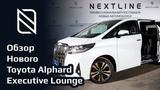 Обзор Тойота Альфард Toyota Alphard Review