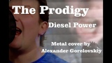 The Prodigy - Diesel Power (metal cover by Alexander Gorelovskiy)