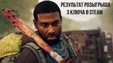 OVERKILL's The Walking Dead - Результаты розыгрыша 3 ключа в steam