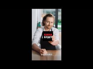 Пародия на рекламу витаминов с Томом Хиддлстоном озвучка КИНА БУДЕТ