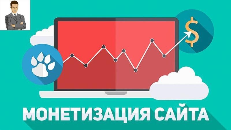 Как заработать на сайте Прибыльная монетизация сайта с Leo Cash подойдет всем