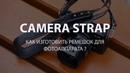 Классический ремешок для фотоаппарата из натуральной кожи своими руками Make leather camera strap.