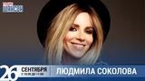 Людмила Соколова в утреннем шоу Настройка, Радио Шансон 26 09 2018