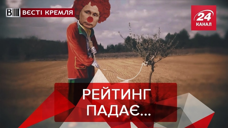 Криве дзеркало Путіна, Вєсті Кремля, 7 лютого 2019