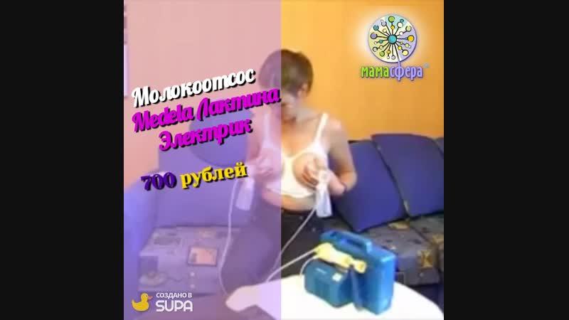 Молокоотсос Medela Лактина Электрик нарокат г. Тула
