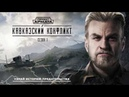 Armored Warfare Проект Армата Кавказский конфликт на Консолях Трейлер на русском
