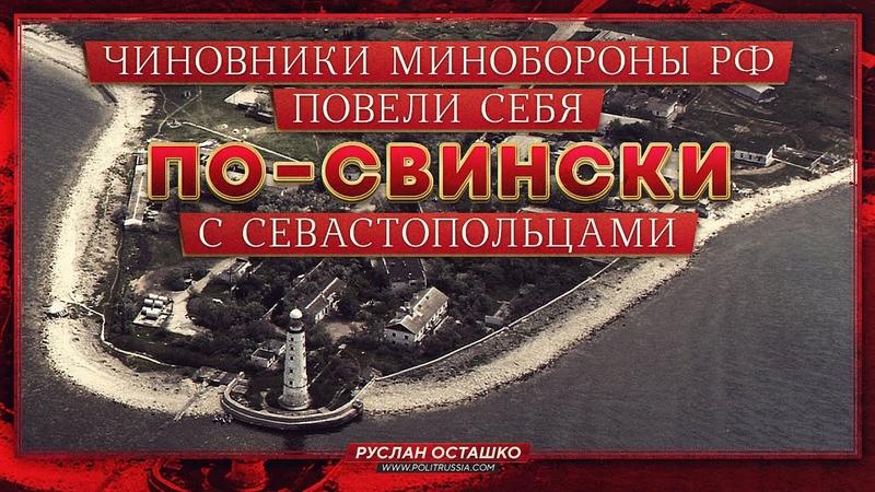Чиновники Минобороны повели себя по свински с севастопольцами Руслан Осташко