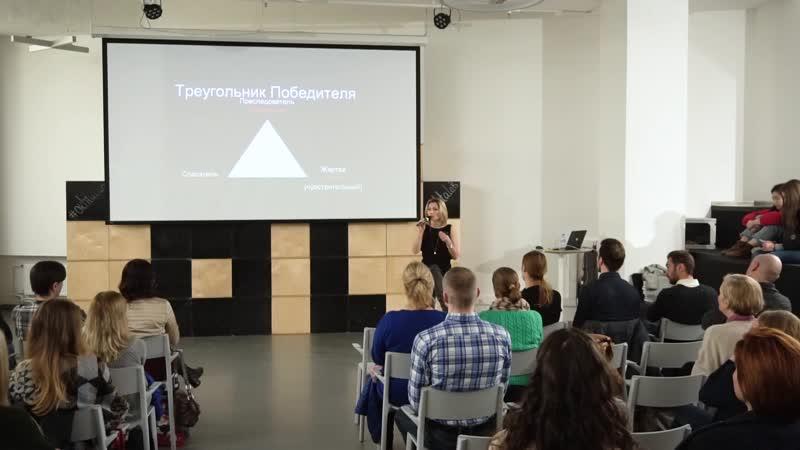 Лекция Марии Эриль «Близость VS Слияние: строим границы» в ОХТА LAB