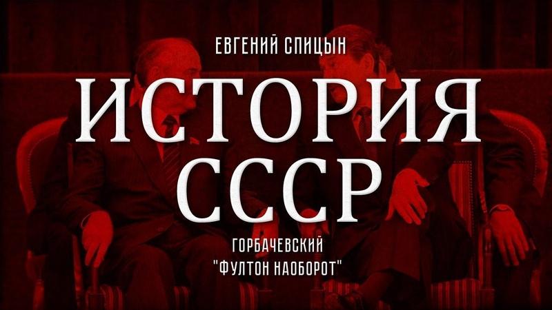 ИСТОРИЯ РОССИИ. СССР № 156. Горбачевский Фултон наоборот